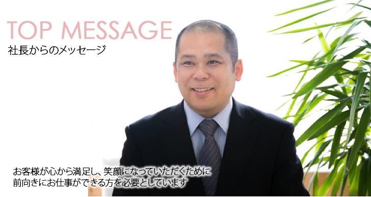 CEO吉田英樹からのメッセージ