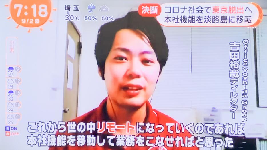 吉田裕哉-アドプロモート